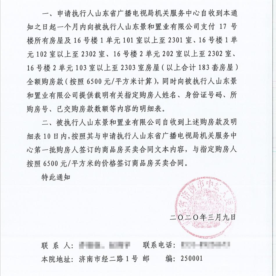 济南市中级人民法院向广电局服务中心、景和公司发出的通知