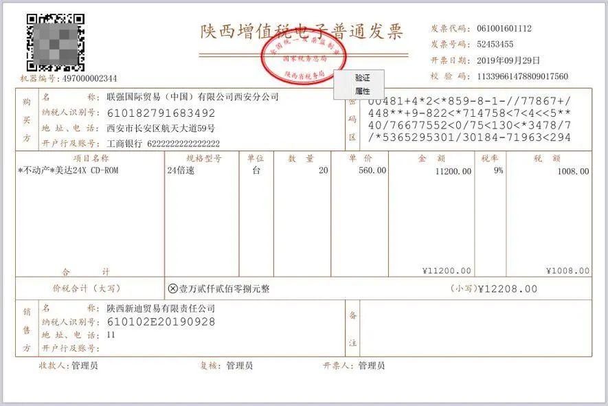 新版发票,不用加盖发票专用章了!增值税发票开具