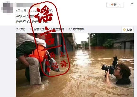 【后羿SEO】_记者摆拍救灾、皮卡过河被冲走……南方洪灾这些说法都是谣言
