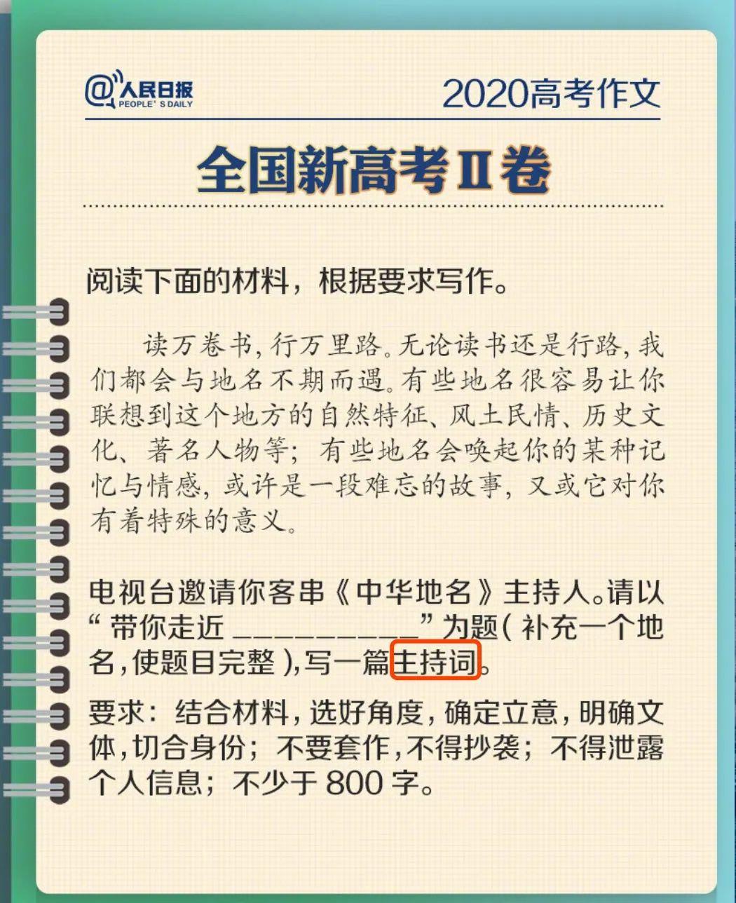 【天津夜趣导航诊断】_敬一丹:当高考作文遇到媒体类体裁