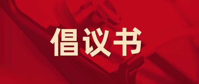 中国民办教育协会率有关校外培训机构联合发出倡议书