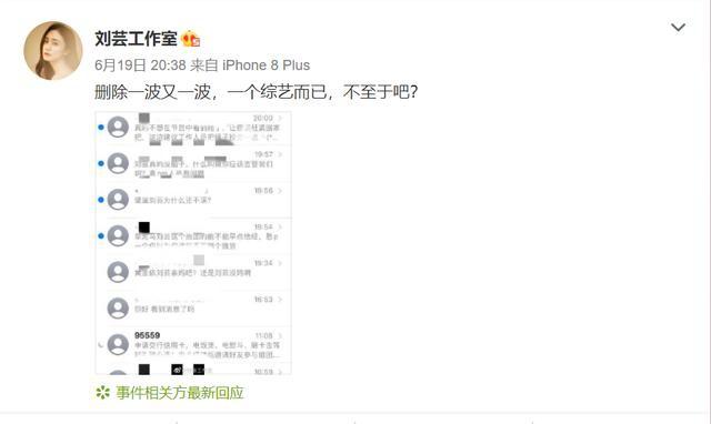 如愿被淘汰?刘芸自曝和郑钧分居三个月,每天靠短信联络感情