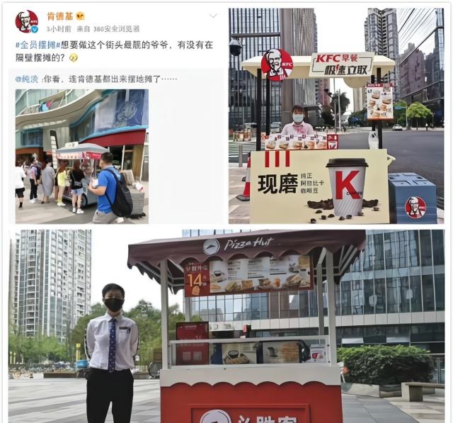 """【旺格子优化软件】_抢地摊生意,肯德基、必胜客""""摆摊""""卖早餐"""