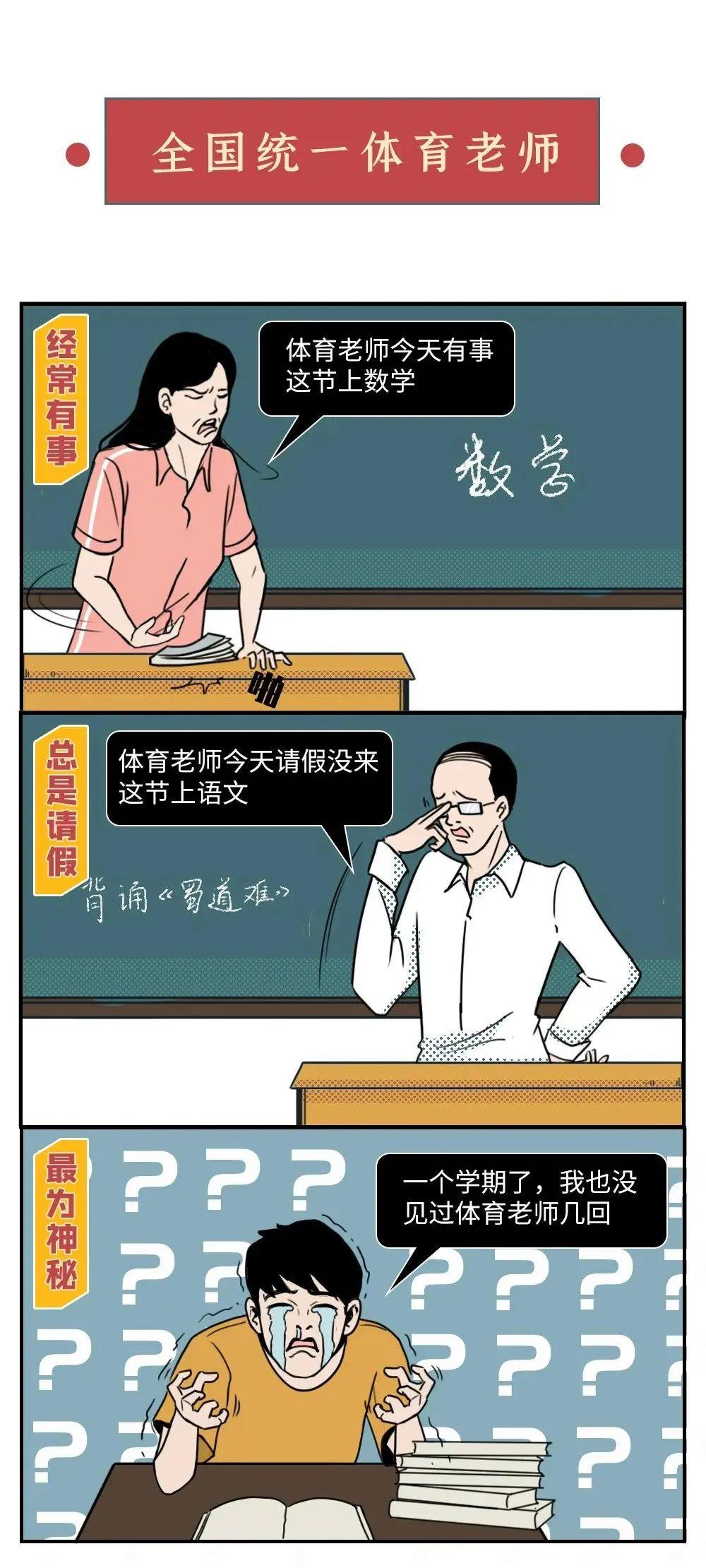 【山亭公社网】_太准了吧,这就是我的老师!