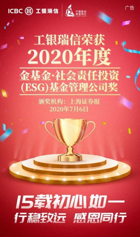 专业践行ESG投资理念 工银瑞信荣获金基金·社会责任投资公司大奖