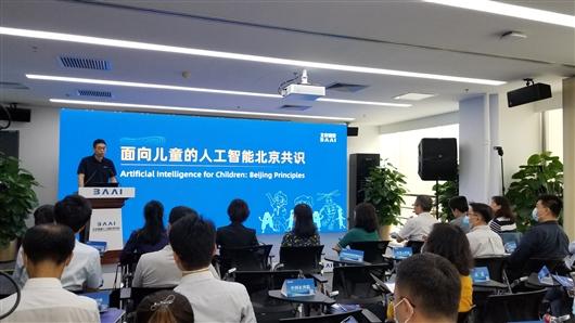 《面向儿童的人工智能北京共识》发布