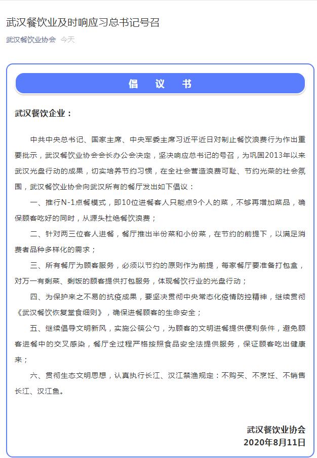 【深圳免费视频国产培训】_武汉餐饮协会倡议N-1点餐模式:10人进餐只能先点9人菜