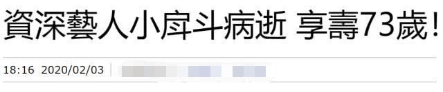 73岁资深艺人病逝,曾留遗言:如果倒下不要急救,3天就处理掉!