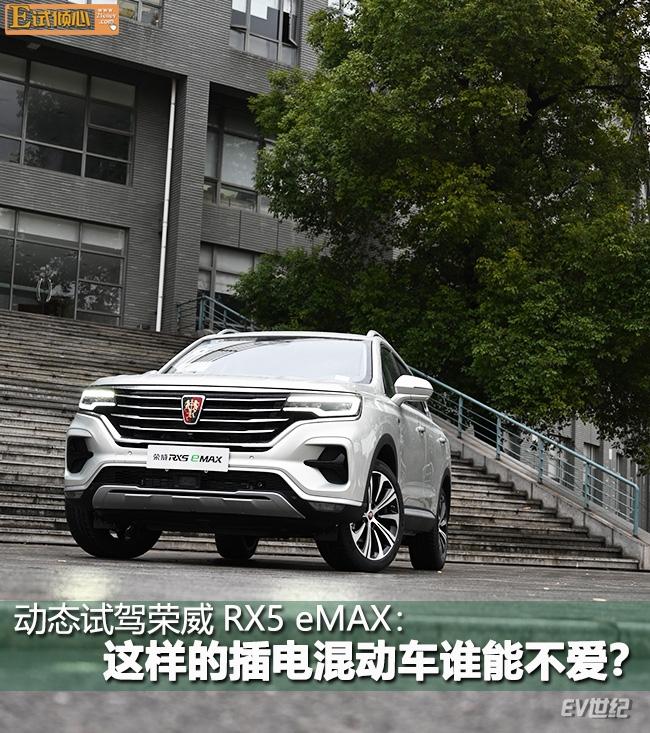 动态试驾荣威RX5eMAX:这样的插电混动车谁能不爱?