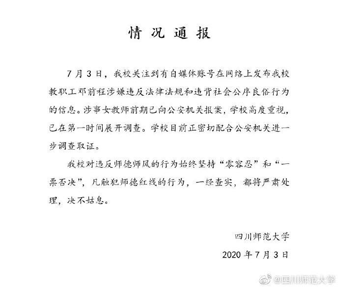 【免费视频优化培训】_教授骚扰下属女教师致当事人精神障碍?四川师范大学通报