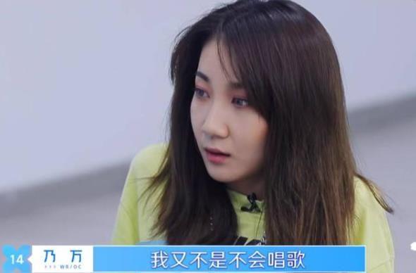 《青春有你2》训练生乃万成立个人工作室,她能像王菊一样逆袭吗