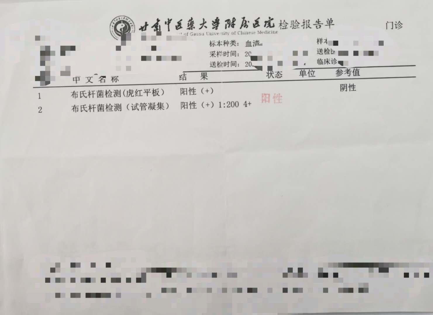 【国内精品自线在拍学习心得】_兰州布菌泄露确认阳性3245人 赔偿方案公布