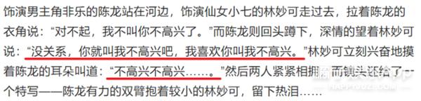 """林妙可公开回应""""变丑"""":她也知道自己长残了吗?"""