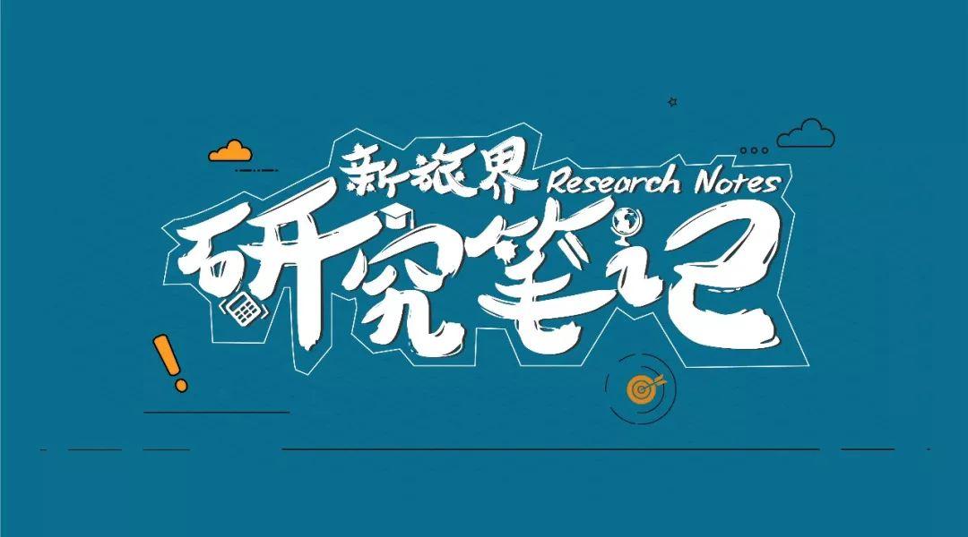 23-25周研究笔记   华侨城微度假产品落地中山 融创文旅产业布局继续扩张