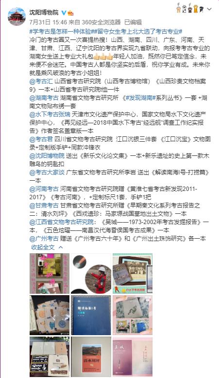 """【千牛帮】_留守女生报北大考古专业网友担心没""""钱""""途 考古专家:误会了"""
