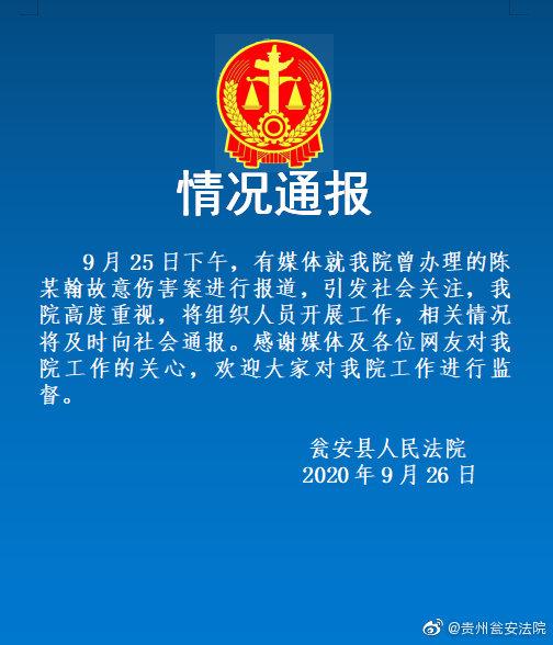 """【网络营销工具】_""""初中生刺死霸凌者案"""",有新进展"""