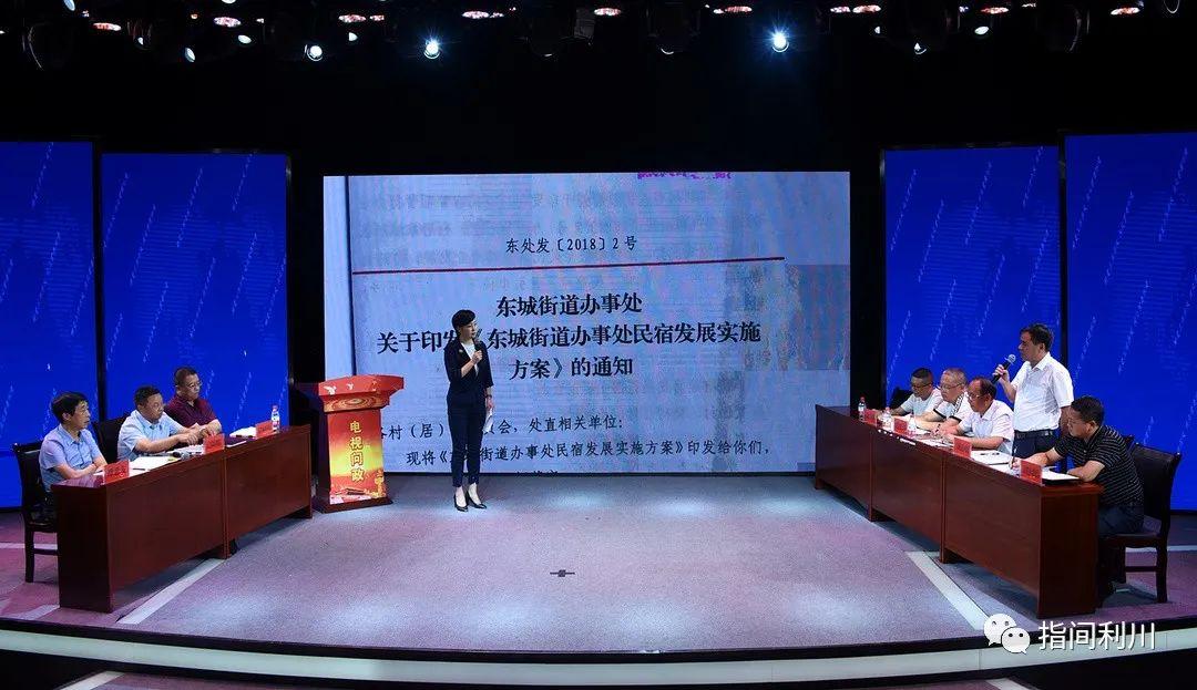 """【扬州草莓视频下载】_官员电视问政""""打太极"""" 场下观看的市委书记坐不住了"""