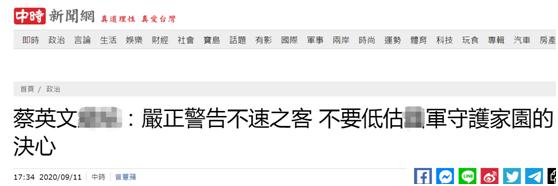"""【百度相关搜索】_台军""""大动作""""回应解放军绕台飞行后,蔡英文也坐不住了"""