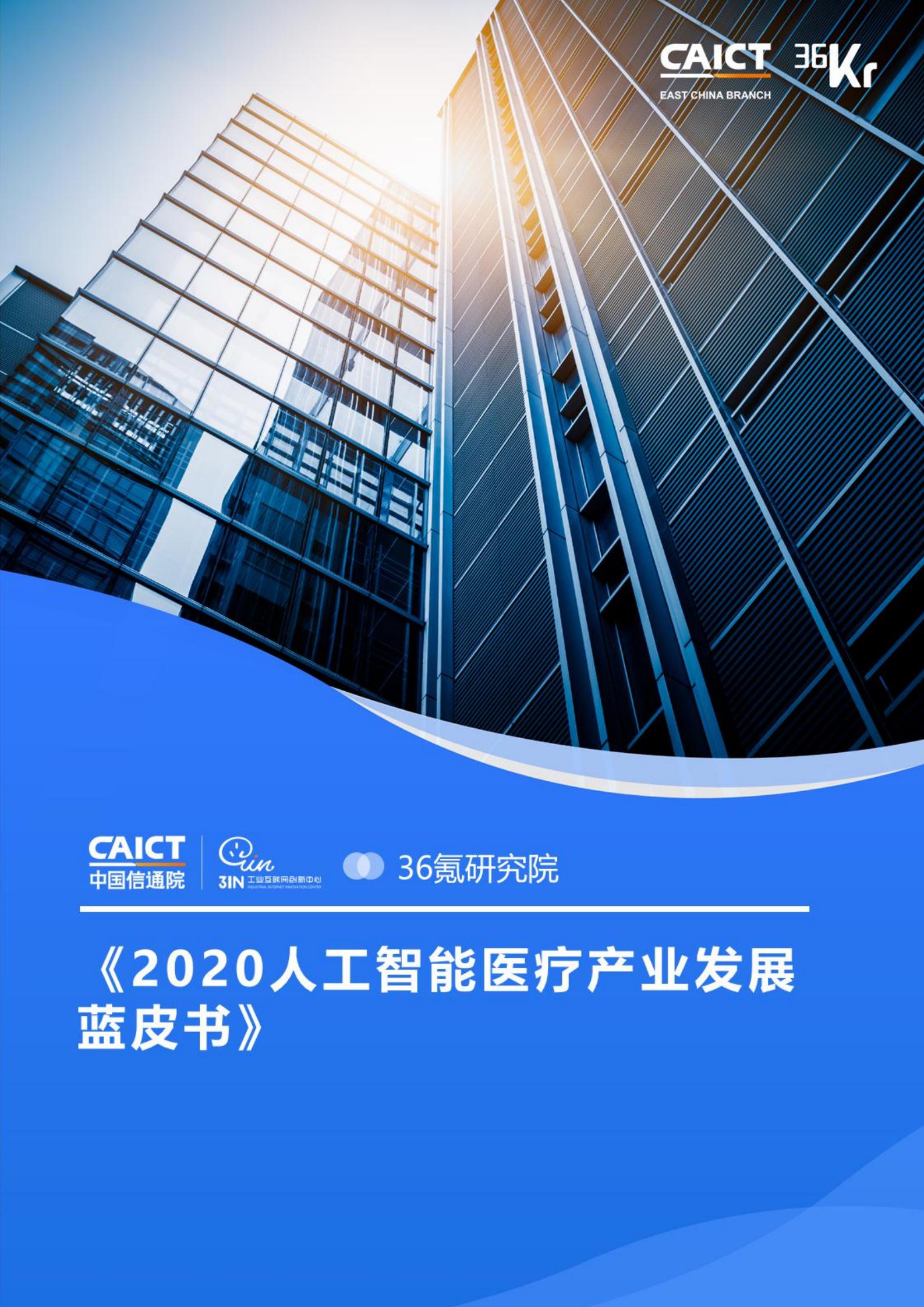 中国信通院联合36氪研究院重磅发布《2020人工智能医疗产业发展蓝皮书》