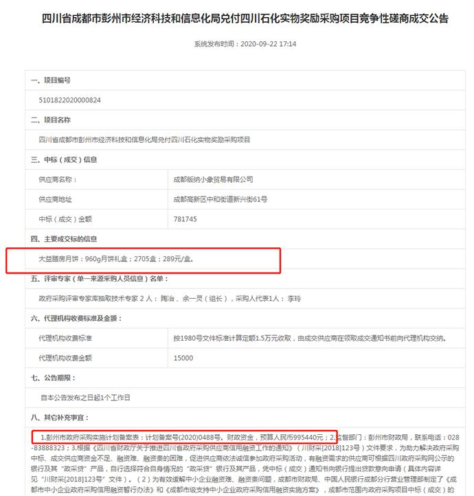 【江门网站优化】_四川彭州一政府部门78万采购月饼,回应:合理合法