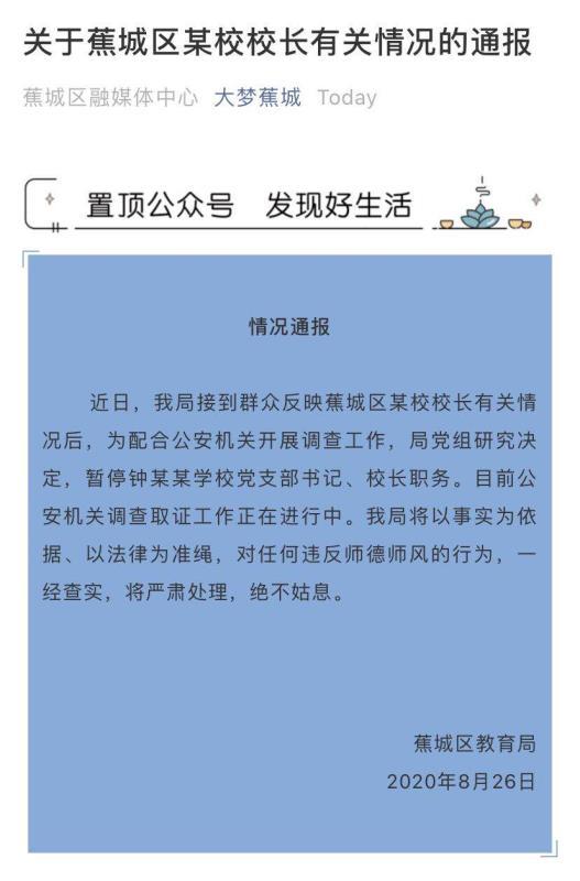 【惠州久久6视频线观看视频顾问】_女教师举报校长性骚扰,官方:免职,警方已采取强制措施