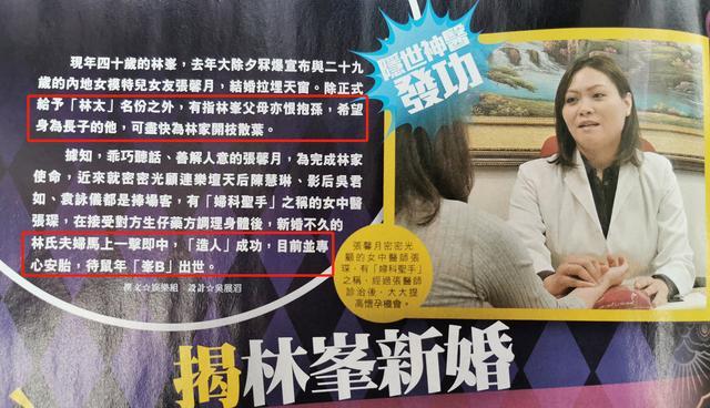 林峯张馨月为生子寻名医,开中药调补身体费用曝光