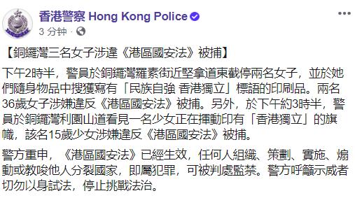 【百度搜索框】_香港15岁少女涉嫌违反港区国安法被拘捕