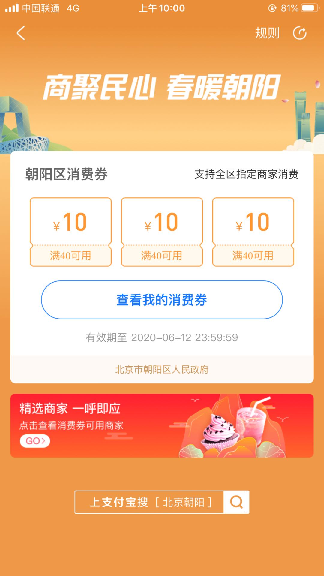1:19。朝阳5000万政府投放电子消费券(图)