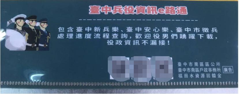 """图自台湾""""自由时报"""""""