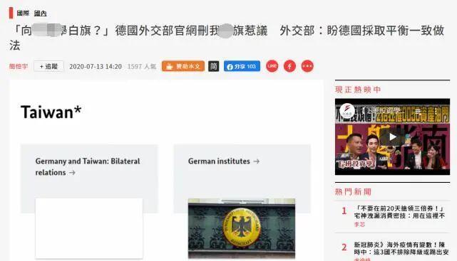 """【河北企划行业交流平台】_""""国旗""""被删后,台当局和绿媒集体碰瓷德国政府,结果很尴尬"""