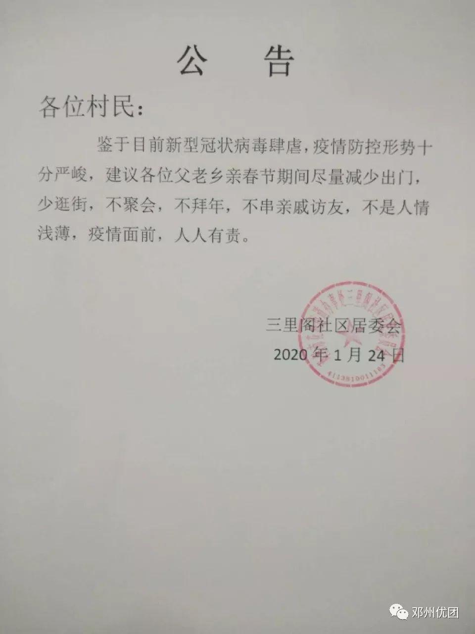 邓州抗击疫情:娱乐场所关闭,万德隆不戴口罩禁止入内
