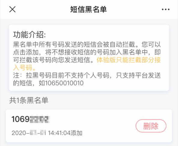 """中国联通正式推出 """"垃圾短信拦截""""功能 完全免费 联通屏蔽短信"""