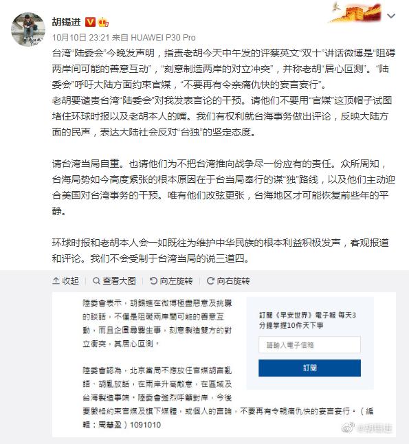 """【谢家华】_台""""陆委会""""发声明称胡锡进言论""""居心叵测"""",胡锡进回应"""