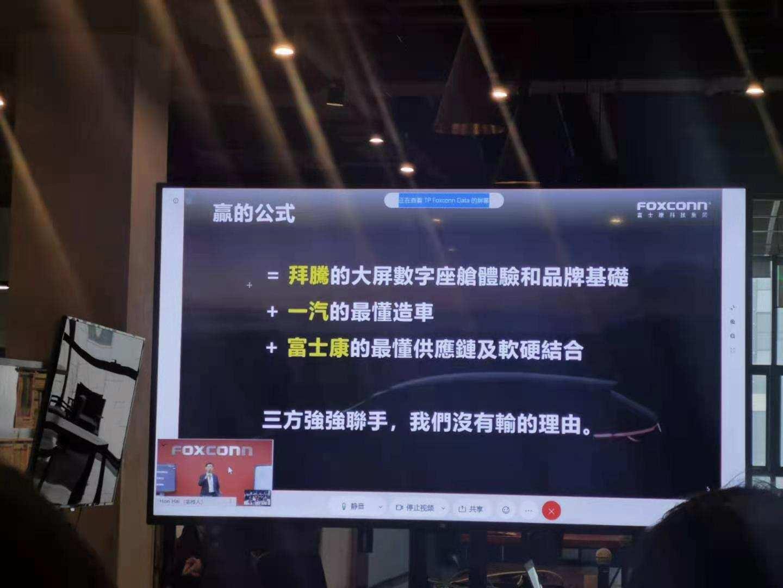 富士康董事长刘扬伟现身拜腾全员会,将派百余人进厂
