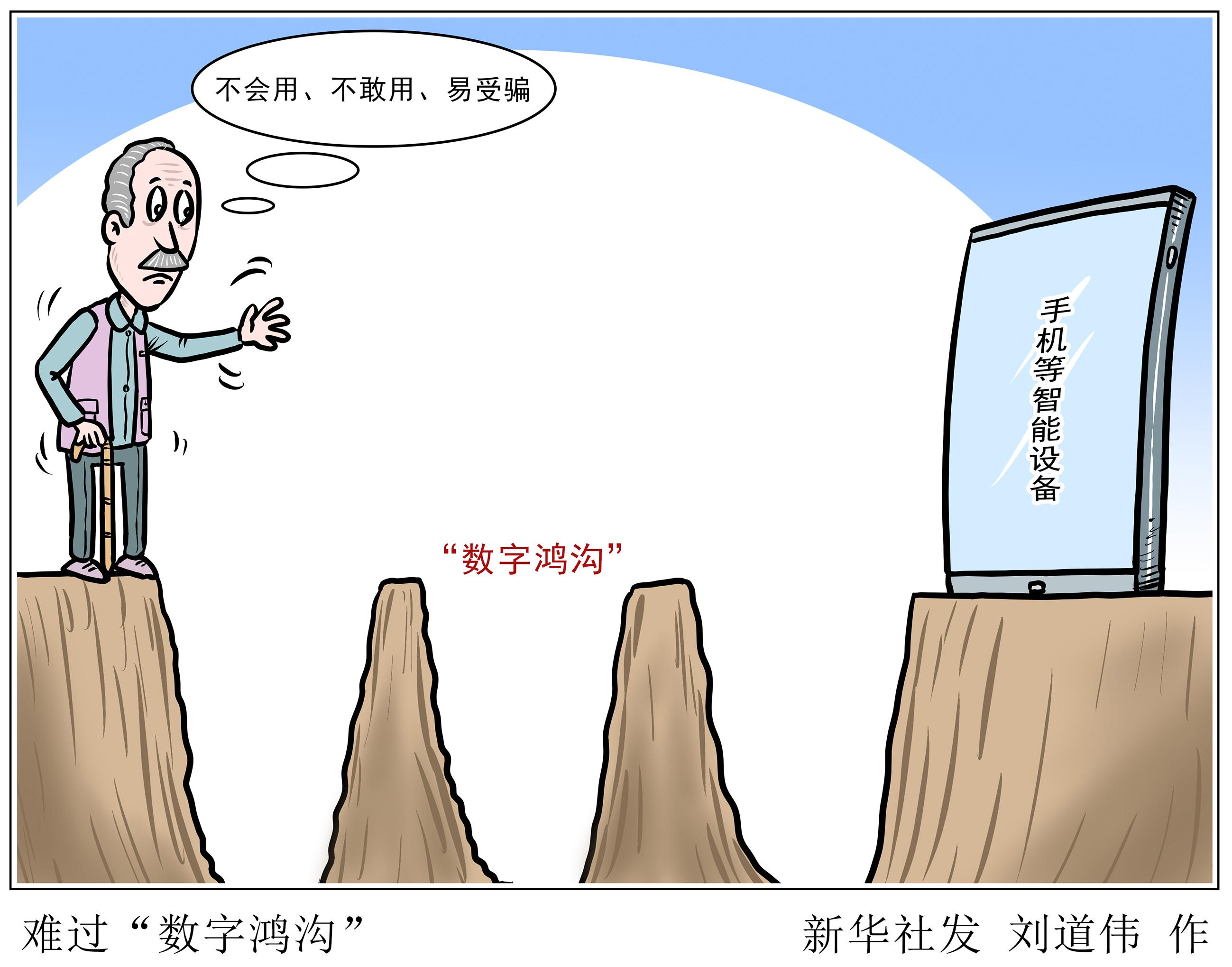 """新華社:4億多""""非網民"""",如何擁抱互聯網時代?"""