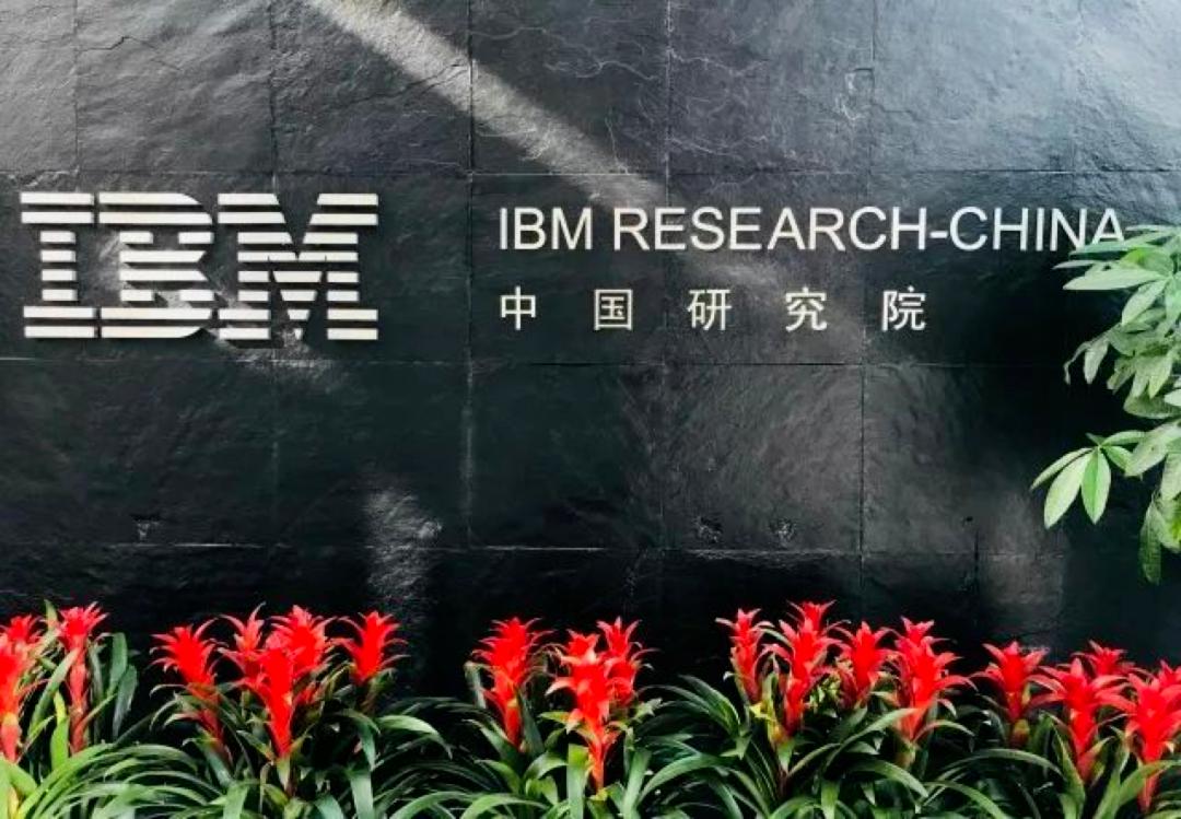 变局,中国技术创新领头羊 IBM 中国研究院全面关闭