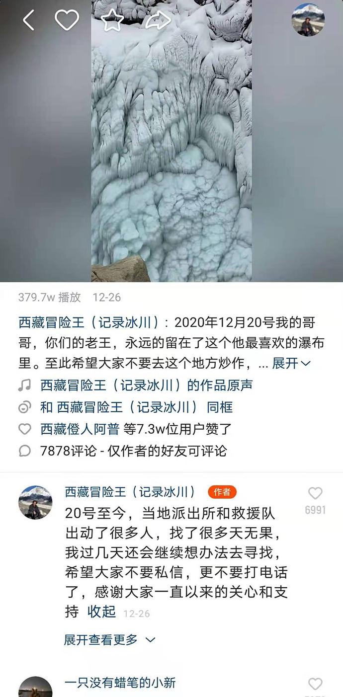 """12月26日,快手用户""""西藏冒险王(记录冰川)""""发文称,老王(王相军)"""" 永远留在了这个他最喜欢的瀑布里""""。"""