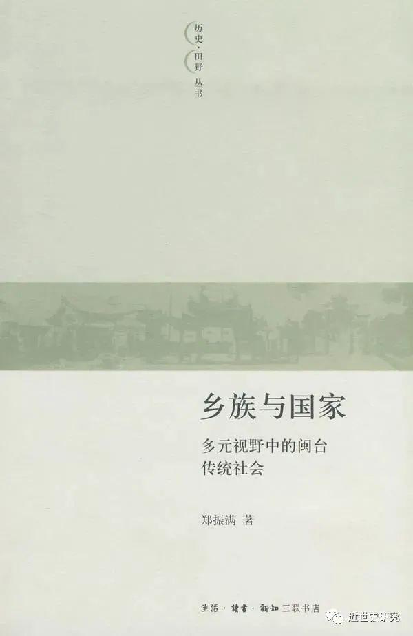 鄭振滿:民間歷史文獻與經史傳統
