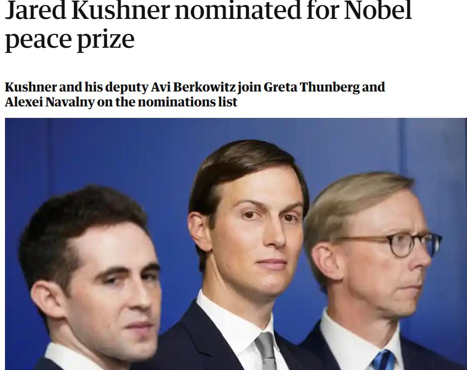 哈佛名譽教授為何提名特朗普女婿拿諾貝爾和平獎?