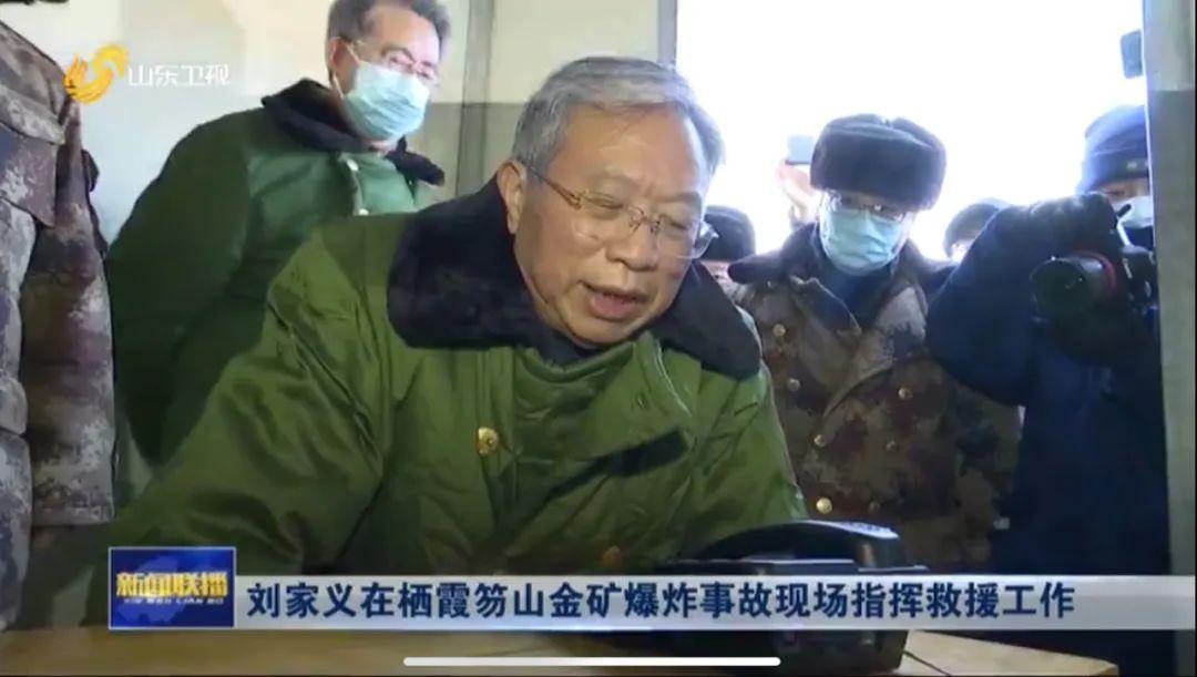 得知矿工升井 山东省委书记立即中断行程赶赴现场