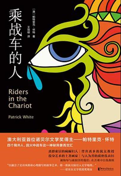 帕特里克·懷特:他的小說讓每個譯者身心衰弱