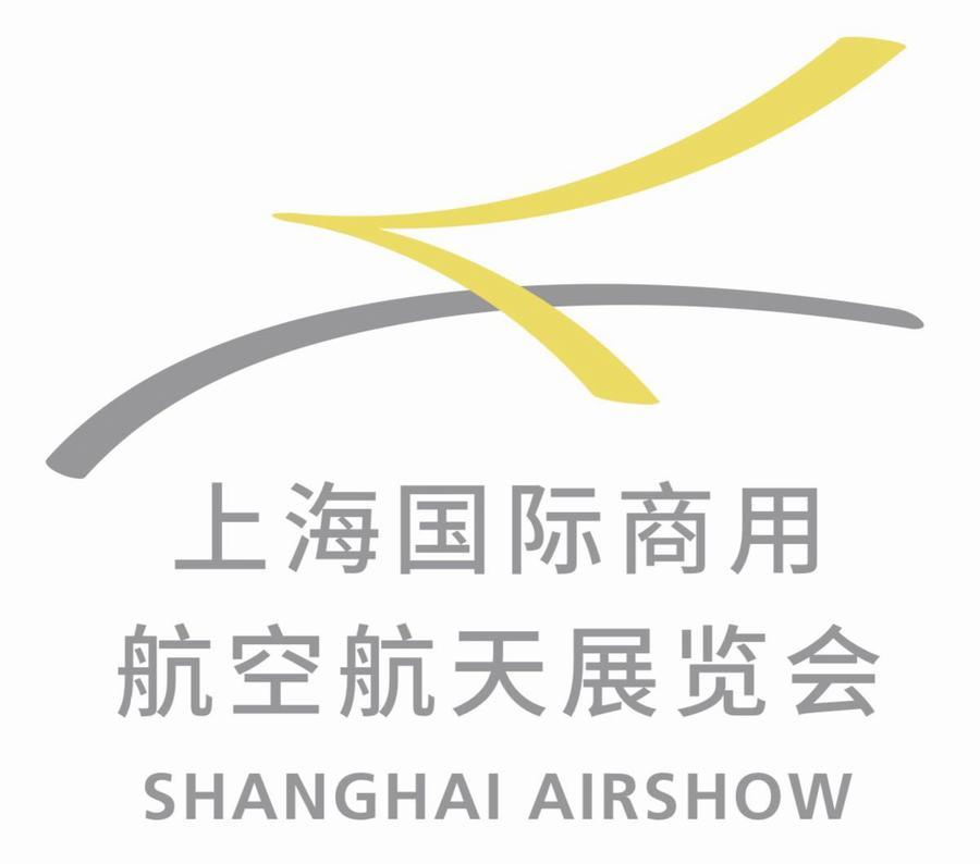 上海國際商用航空航天展覽會的LOGO