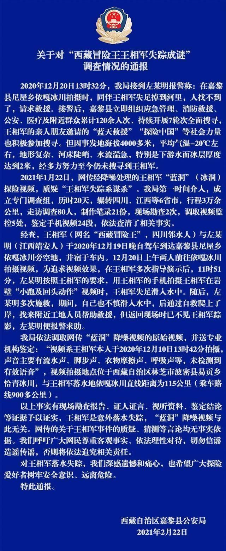 警方通报王相军系意外落水失踪  来源:嘉黎县公安局微信公众账号