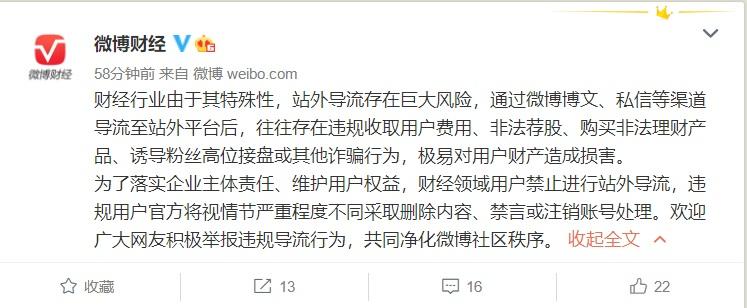 微博:財經領域用戶禁止進行站外導流,違規者可銷號
