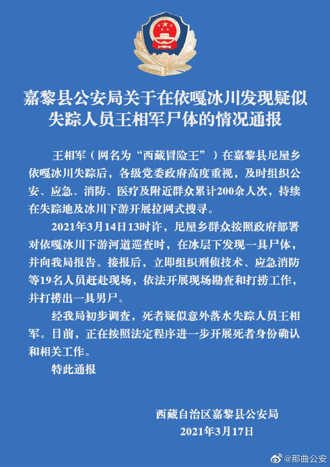 """警方通报打捞出疑似""""西藏冒险王""""遗体 来源:嘉黎县公安局"""