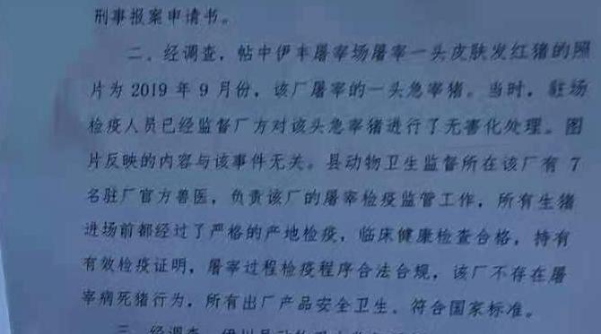 ↑伊川县农业农村局的《情况说明》