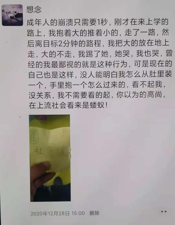 杨晓燕生前发的朋友圈
