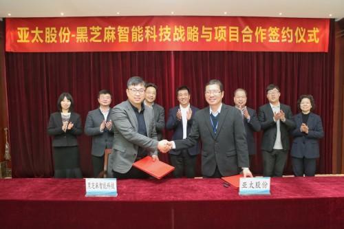黑芝麻智能与亚太股份签署战略合作及产品研发协议