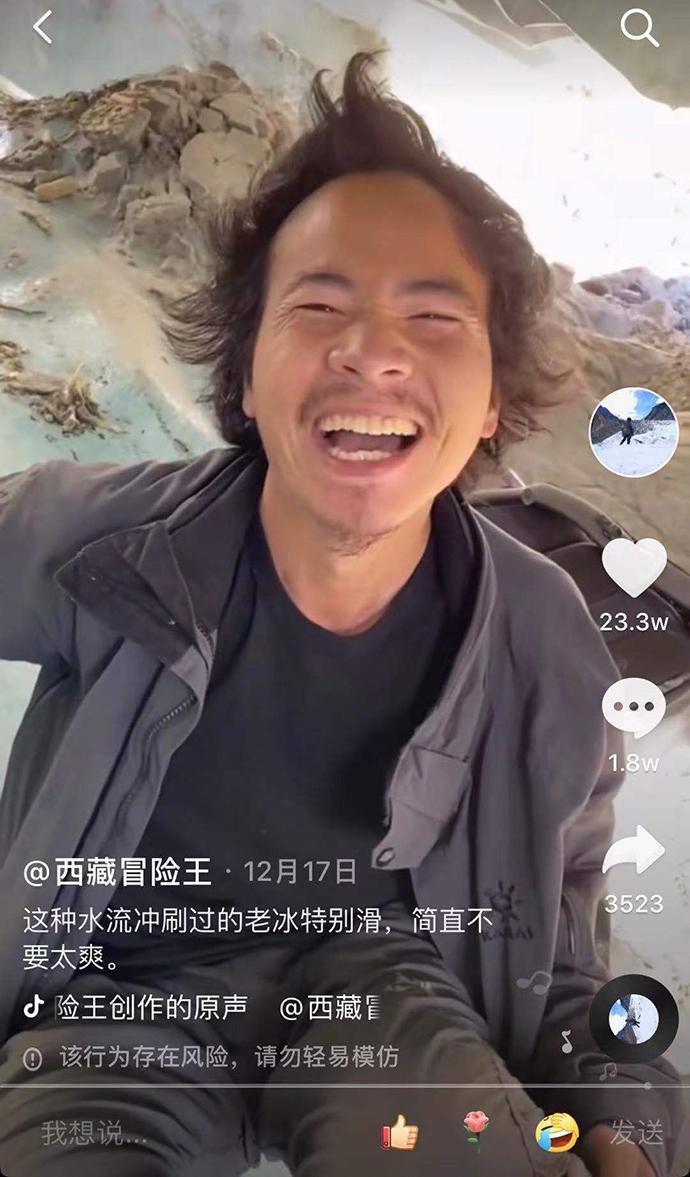 12月17日发布的一则视频里,王相军在冰面上滑倒,开心大笑。视频截图