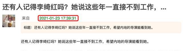 """50岁李绮红辟谣""""退圈""""向内地导演求工作,想上《姐姐3》"""